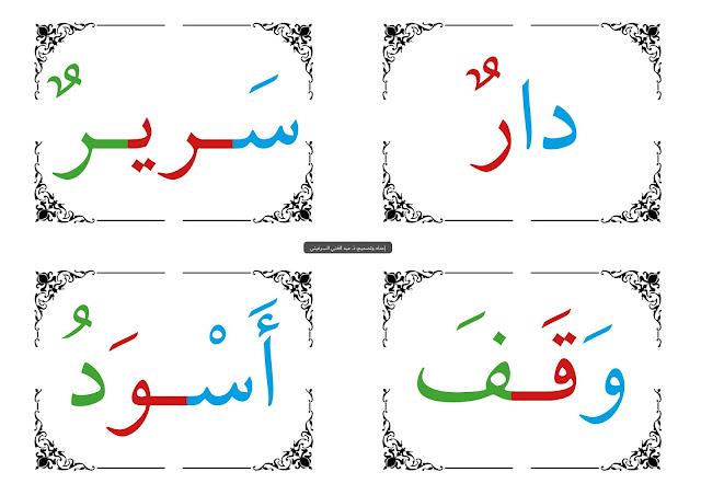 سلسلة الكلمات البصرية  للمستوى الأول