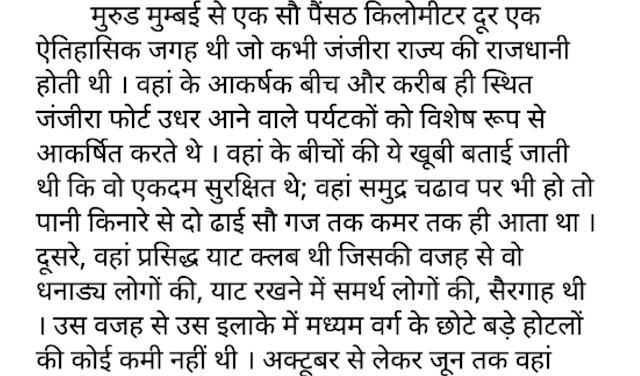 Do Gaj Kafan Hindi PDF