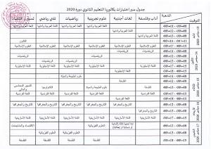 جدول سير اختبارات البكالوريا دورة 2020