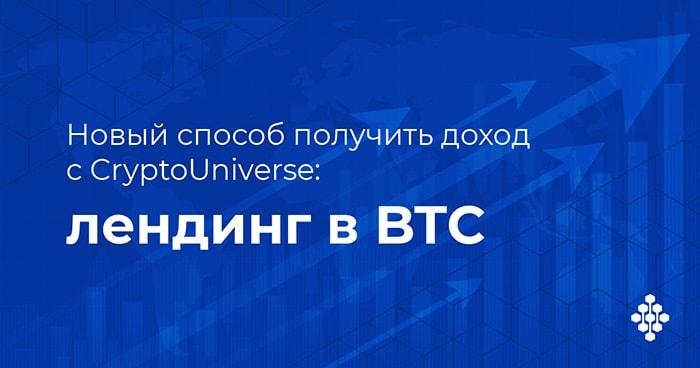 Новый способ заработка в Cryptouniverse