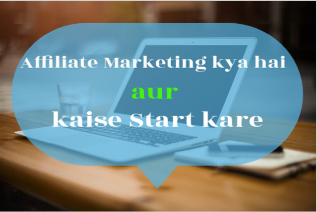 Affiliate Marketing Kya hai aur kaise start kare - Hindi me