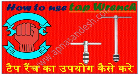 How to use tap Wrench - टैप रैंच का उपयोग कैसे करे