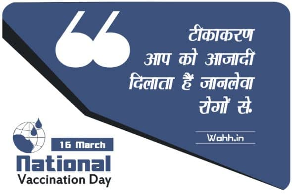 National Vaccination Day Slogans In Hindi