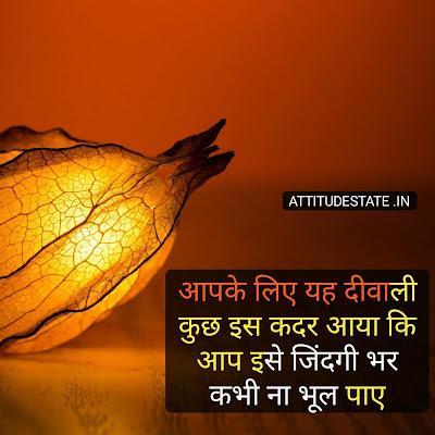 badhai status hindi