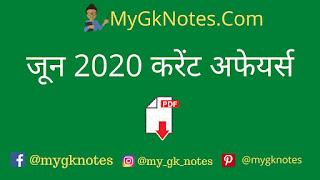 Jun 2020 Current Affairs PDF in Hindi
