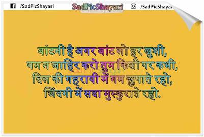 zindagi inspirational shayari