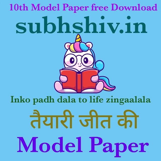 Download 10th model paper free PDF/model paper