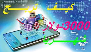 - ما هي  التجارة الإلكترونية ؟-فوائد التجارة الإلكترونية-مجالات  التجارة الإلكترونية -سوق التجارة الإلكترونية