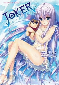 JOKER-蒼い瞳の少女-
