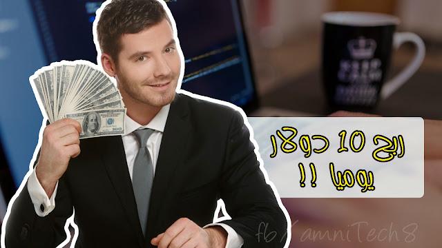 إربح 10 دولارات يوميا من قراءة الأخبار بكل سهولة و حولها الى حسابك مع اثبات دفع لي 50 دولار ربحتها