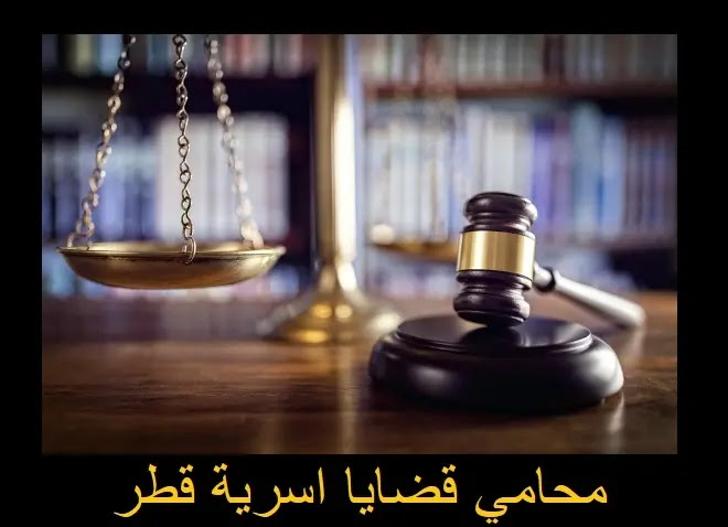 محامي قضايا اسرية قطر