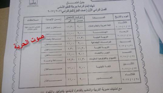 جدول امتحانات الصف الثالث الإعدادي الترم الأول 2017 محافظة القاهرة