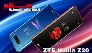 مواصفات ZTE nubia Z20 مواصفات زد تي اي نوبيا ZTE nubia Z20 - سعر موبايل زد تي إي ZTE nubia Z20  - هاتف/جوال/تليفون زد تي إي نوبيا زد20 - ZTE nubia Z20