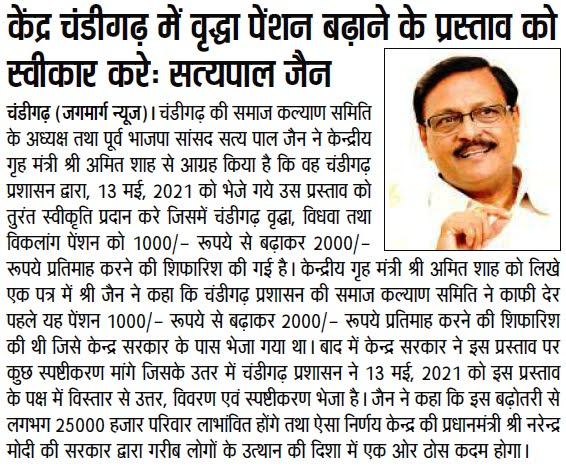 केंद्र चंडीगढ़ में वृद्धा पेंशन बढ़ाने के प्रस्ताव को स्वीकार करे : सत्य पाल जैन