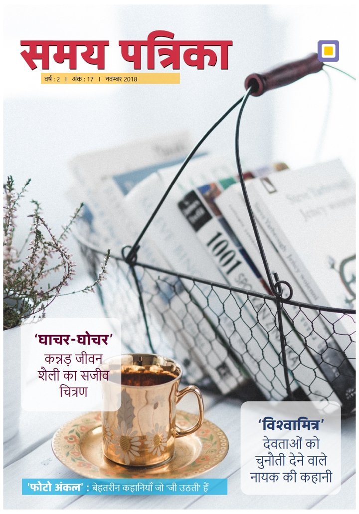 samay patrika november issue hindi magazine