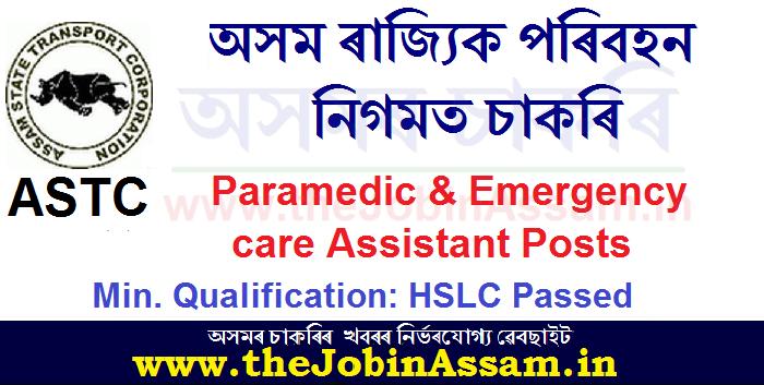ASTC Recruitment 2020
