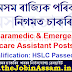 ASTC Recruitment 2020: Apply for Paramedic & Emergency care Assistant Posts