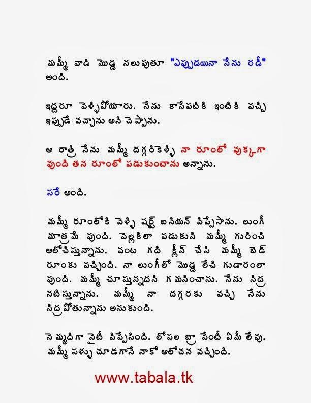 Amma Tho rathi Telugu stores