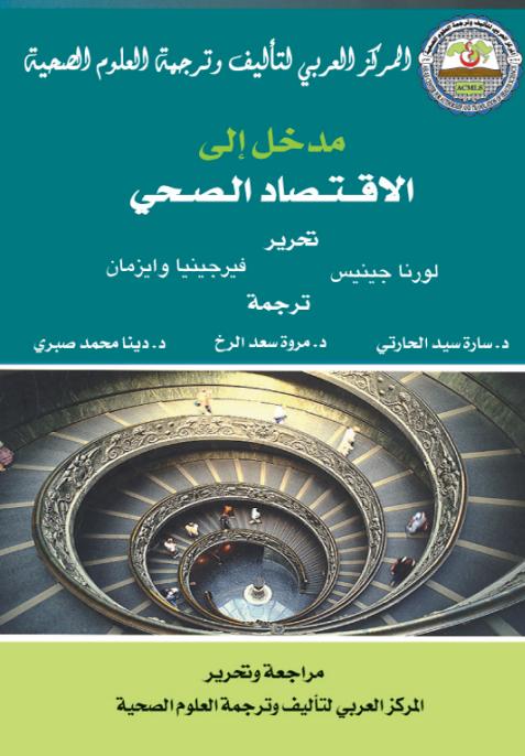 كتاب مدخل الى علم القانون pdf