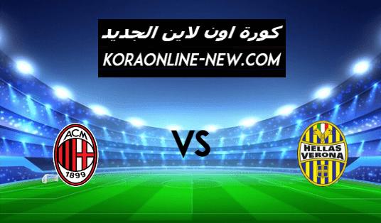 مشاهدة مباراة ميلان وهيلاس فيرونا بث مباشر اليوم 7-3-2021 الدوري الإيطالي