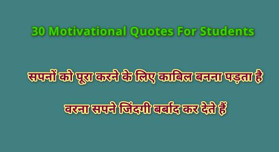 30 Motivational Quotes For Students {छात्रों के लिए प्रेरणादायक सुविचार}