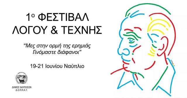 """Τι θα δούμε στο 1ο  """"Φεστιβάλ Λόγου και Τέχνης"""" στο Ναύπλιο"""