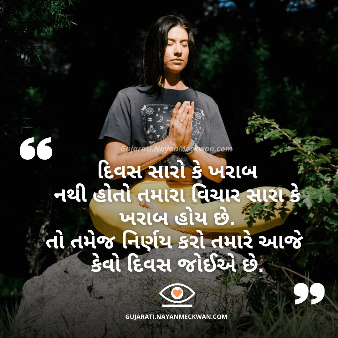 ગુજરાતી Good Morning Best Meditation Gujarati quotes