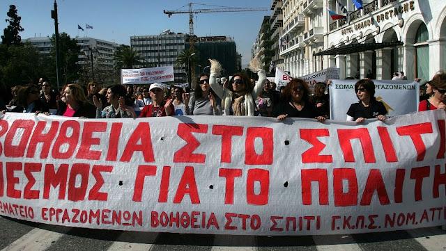 Κραυγή διαμαρτυρίας και διεκδίκησης από τους εργαζόμενους του «Βοήθεια στο Σπίτι»