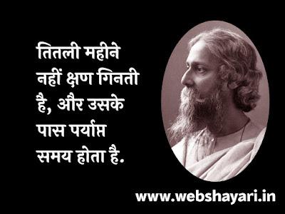 रविन्द्र नाथ टैगोर के anmol images vachan  सुविचार हिंदी में