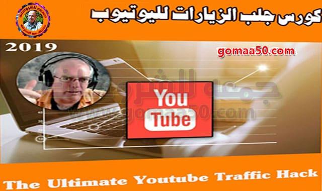 اقوي كورس في جلب الزيارات لليوتيوب | The Ultimate Youtube Traffic Hack