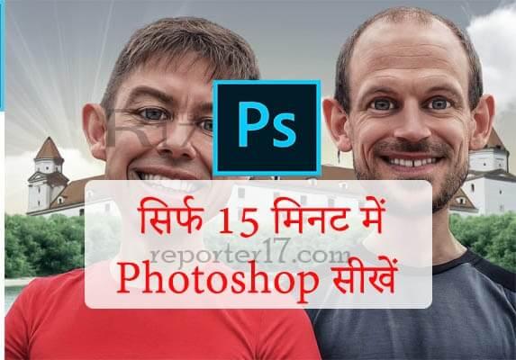 सिर्फ 15 मिनट में Photoshop सीखें – फोटोशॉप सिख ने का आसान तरीका