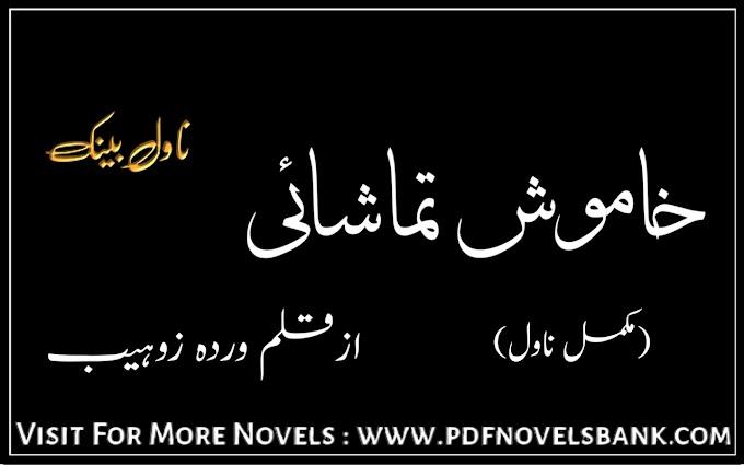 Khamosh Tamashai by Warda Zohaib Novel Complete Pdf Download