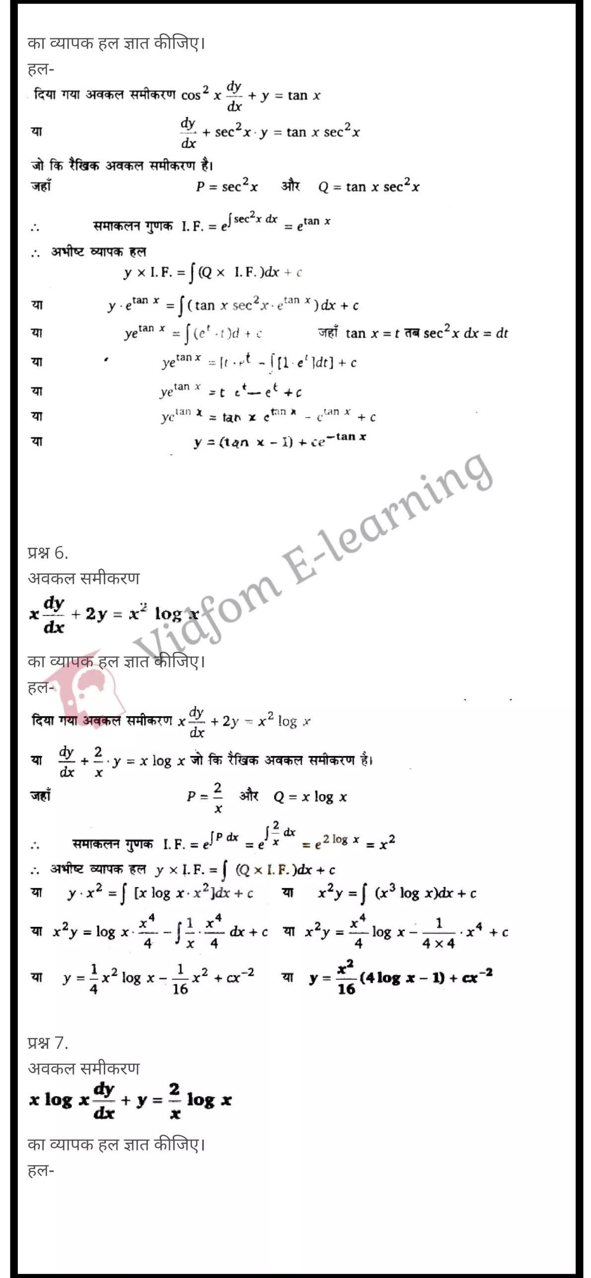 class 12 maths chapter 9 light hindi medium 33