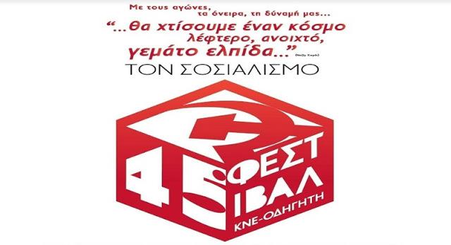 Ανακοίνωση του ΚΚΕ  Αργολίδας για το φεστιβάλ ΚΝΕ