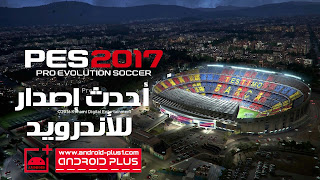 تحميل PES 2017 افضل لعبة كرة قدم للاندرويد ، تحميل pes 2017 ، لعبة pes 2017 للاندرويد ، تنزيل pes 17 ، داونلود pes 2017 ، pes 17 ، بيس 17 ، بيس 2017 ،PES 2017 -PRO EVOLUTION Soccer 2017  ، telecharger pes 2017 ، download pes 2017 ، pes2017 ، apk ، opp، data ، for android ، للاندرويد
