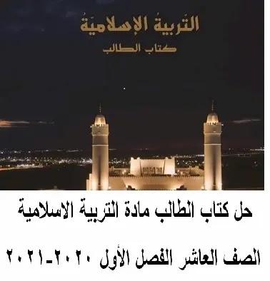 حل كتاب الطالب مادة التربية الاسلامية الصف العاشر الفصل الأول 2020-2021