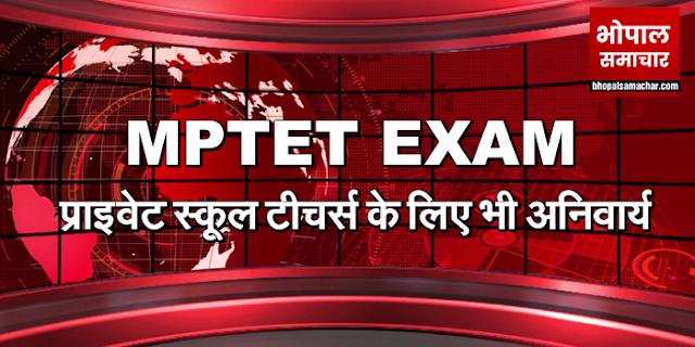 MPTET EXAM प्राइवेट स्कूल टीचर्स के लिए भी अनिवार्य! | MP NEWS