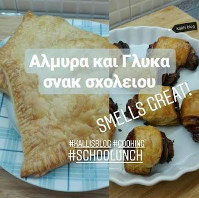 Αλμυρά και Γλυκά σνακ σχολείου! Kalli's blog