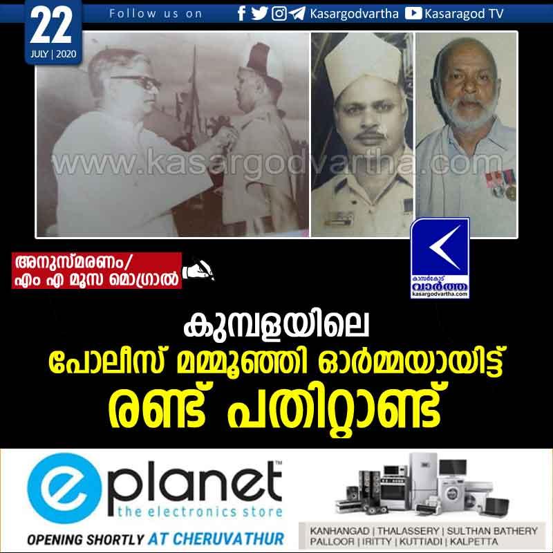 Kerala, Article, Kumbala, Remenberence, Police, Mammunji, Rememberence of kumbala police mammunji