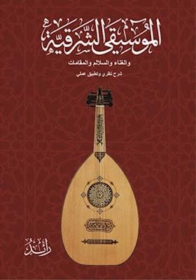 كتاب الموسيقى الشرقية والغناء والسلالم والمقامات ، شرح نظري وتطبيق عملي