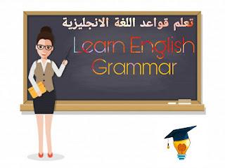 تعلم قواعد اللغة الانجليزية_ تركيب جملة في اللغة الانجليزية_