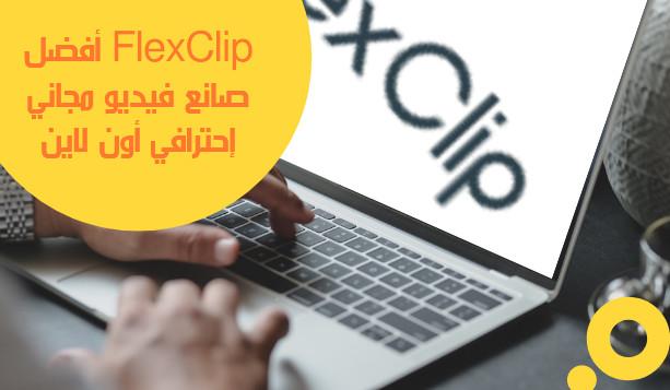 FlexClip أفضل صانع فيديو مجاني إحترافي أون لاين