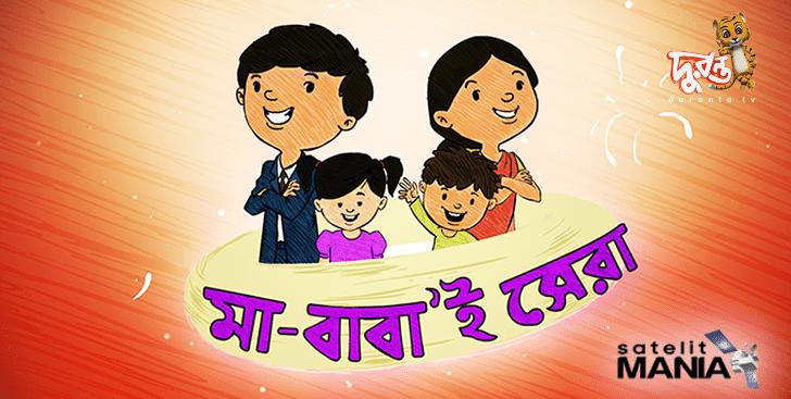 Channel Kartun terbaik Duronto TV Terbaru
