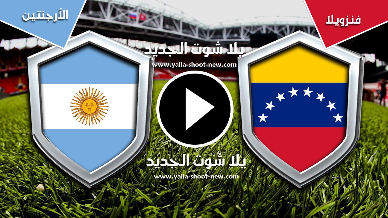 مباراة فنزويلا والأرجنتين