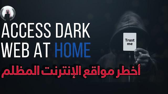 أخطر المواقع في الأنترنت المظلم Dark Web