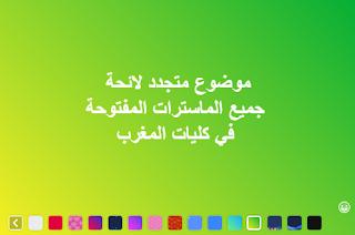موضوع متجدد لائحة جميع الماسترات المفتوحة في كليات المغرب مع روابط التسجيل Master Maroc