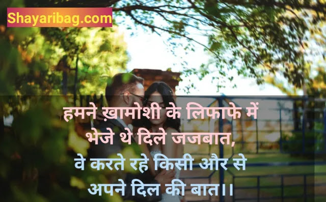 Dil Love Shayari Hindi HD