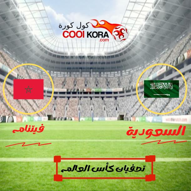 كول كورة تقرير مباراة السعودية أمام فيتنام cool kora تصفيات كأس العالم