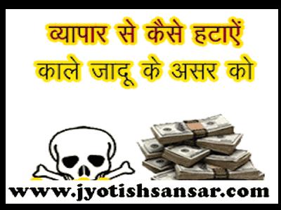 vyapaar se kala jadu hatane ke upay in hindi jyotish