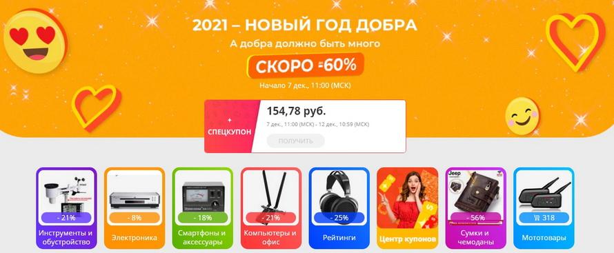 2021 Новый год Добра: новогодняя распродажа из популярных разделов и с бесплатной доставкой